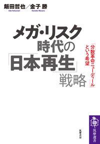 メガ・リスク時代の「日本再生」戦略 ; 「分散革命ニューディール」という希望 筑摩選書 ; 0195