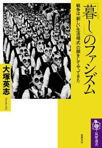 「暮し」のファシズム 戦争は「新しい生活様式」の顔をしてやってきた 筑摩選書