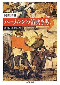 ハーメルンの笛吹き男 / 伝説とその世界
