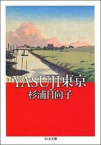 Yasuji東京