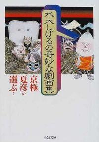 京極夏彦が選ぶ!水木しげるの奇妙な劇画集