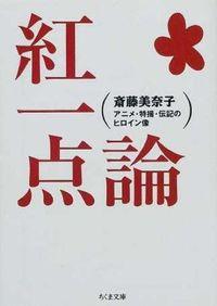 紅一点論 / アニメ・特撮・伝記のヒロイン像