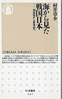 海から見た戦国日本 / 列島史から世界史へ