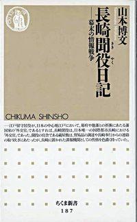 長崎聞役日記 / 幕末の情報戦争