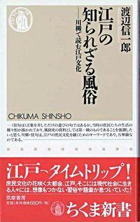江戸の知られざる風俗 : 川柳で読む江戸文化