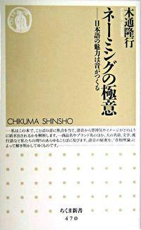 ネーミングの極意 / 日本語の魅力は音がつくる