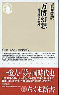 万博幻想 / 戦後政治の呪縛