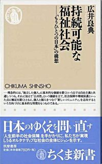 持続可能な福祉社会 / 「もうひとつの日本」の構想