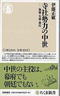 寺社勢力の中世 / 無縁・有縁・移民