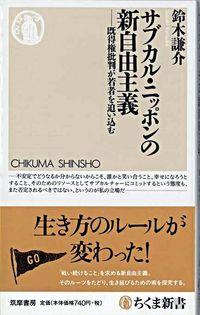 サブカル・ニッポンの新自由主義 / 既得権批判が若者を追い込む