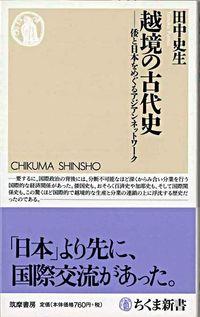 越境の古代史 (ちくま新書)