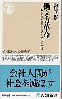 働き方革命 / あなたが今日から日本を変える方法