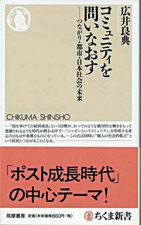 コミュニティを問いなおす / つながり・都市・日本社会の未来