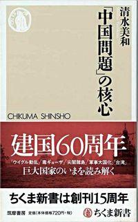 「中国問題」の核心