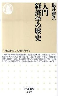 入門経済学の歴史 (ちくま新書)