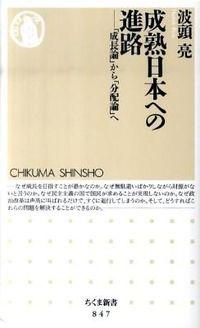 成熟日本への進路 / 「成長論」から「分配論」へ