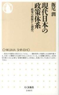 現代日本の政策体系 / 政策の模倣から創造へ