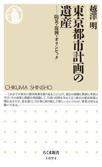 東京都市計画の遺産 防災・復興・オリンピック ちくま新書 ; 1094
