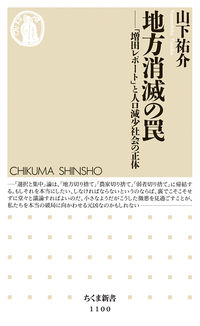 地方消滅の罠 / 「増田レポート」と人口減少社会の正体