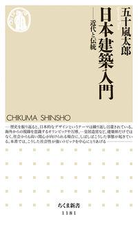 日本建築入門 / 近代と伝統