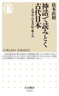 神話で読みとく古代日本 / 古事記・日本書紀・風土記