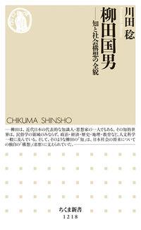 柳田国男 / 知と社会構想の全貌
