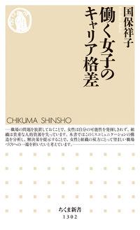働く女子のキャリア格差 (ちくま新書)