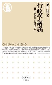行政学講義 / 日本官僚制を解剖する