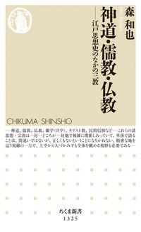 神道・儒教・仏教 / 江戸思想史のなかの三教