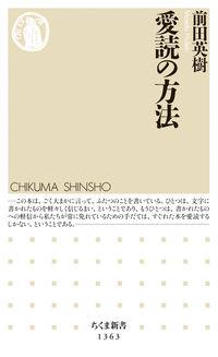 愛読の方法(9784480071736)