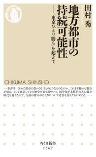 地方都市の持続可能性 (ちくま新書)