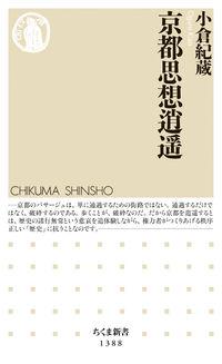 京都思想逍遥 (ちくま新書)