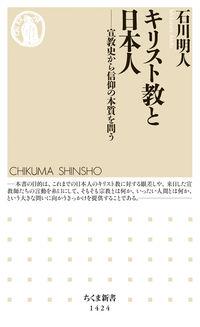 キリスト教と日本人