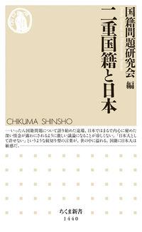 二重国籍と日本 ちくま新書 ; 1440