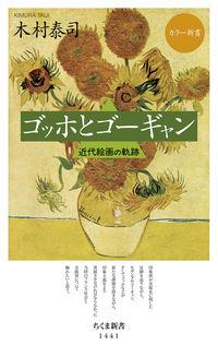 ゴッホとゴーギャン ; 近代絵画の軌跡 ちくま新書 ; 1441