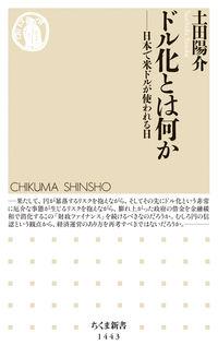 ドル化とは何か ; 日本で米ドルが使われる日 ちくま新書 ; 1443