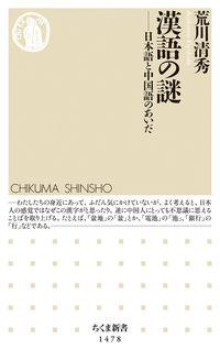 漢語の謎 日本語と中国語のあいだ ちくま新書 ; 1478
