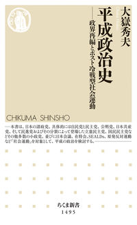 平成政治史