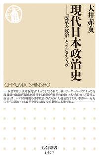 ちくま新書 1597 現代日本政治史 1597 「改革の政治」とオルタナティヴ ちくま新書