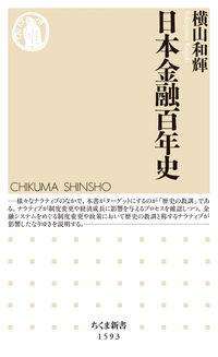 日本金融百年史