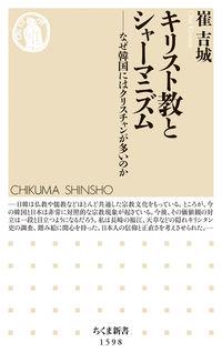 ちくま新書 1598 キリスト教とシャーマニズム 1598 なぜ韓国にはクリスチャンが多いのか ちくま新書