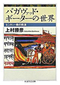 バガヴァッド・ギーターの世界 (ちくま学芸文庫)