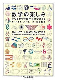数学の楽しみ / 身のまわりの数学を見つけよう