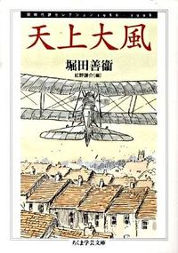 天上大風 / 同時代評セレクション1986ー1998