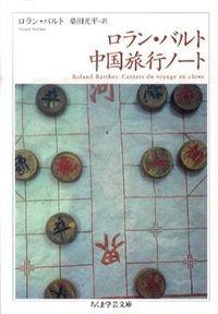 ロラン・バルト中国旅行ノート