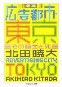 広告都市・東京 増補 / その誕生と死