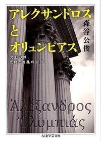 アレクサンドロスとオリュンピアス (ちくま学芸文庫)