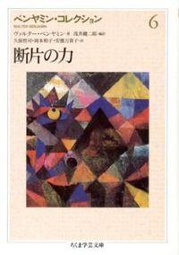 ベンヤミン・コレクション 6