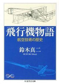 飛行機物語 / 航空技術の歴史