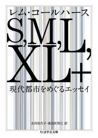 S,M,L,XL+ / 現代都市をめぐるエッセイ